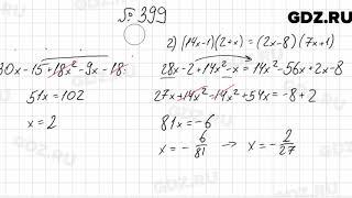 № 399 - Алгебра 7 класс Мерзляк
