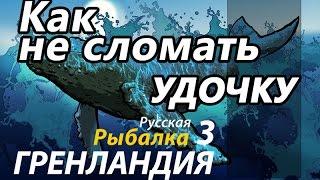 Як не зламати вудку / РР3 [Російська Рибалка 3 Гренландія]