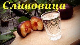 Сливовица, рецепт самогона из слив.(http://alkofan.org - рецепты алкоголя и закусок от алкофана Подписывайтесь http://www.youtube.com/user/alkofan1984?sub_confirmation=1 Вконтакт..., 2013-10-06T21:31:10.000Z)