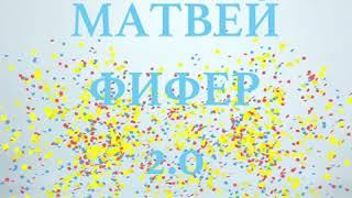 Матвей Фифер 2.0
