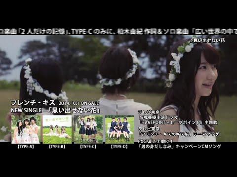 フレンチ・キス / 「思い出せない花」10/1リリース 告知映像