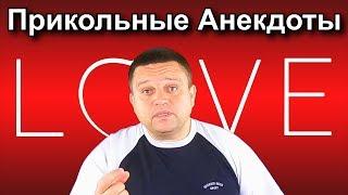 Анекдот про сильную любовь Прикольные и самые смешные анекдоты от Лёвы