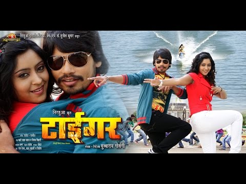 Tiger | Super Hit Bhojpuri Full Movie (2013) HD