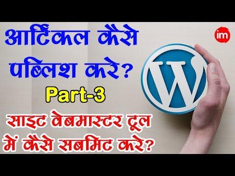 Article Publishing and Google Webmaster Tools - Part-3 - By Ishan [Hindi] - 동영상