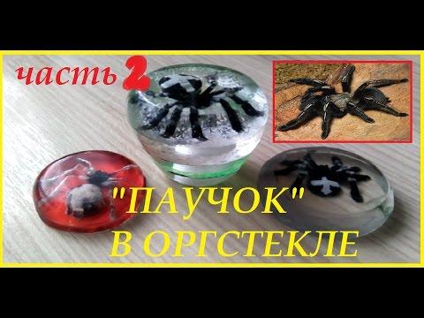 """""""Паучок"""" в оргстекле. Изготовление. Часть2 """"Spider"""" in plexiglas. Manufacturing. Part 2"""
