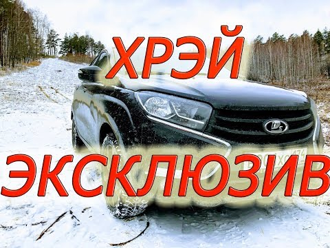 Хрэй Эксклюзив 1.8 АМТ (2018). Свой в любой среде(Кроссовер Урал). Мнение владельца после Соляриса.