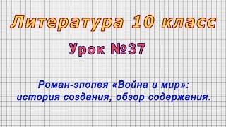 Литература 10 класс (Урок№37 - Роман-эпопея «Война и мир»: история создания, обзор содержания.)