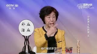 [健康之路]中医养生私房菜(五) 补血活血当归| CCTV科教
