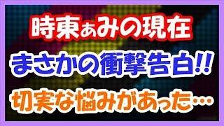 時東ぁみの現在 まさかの衝撃告白!! 切実な悩みがあった・・・ 歌手で...