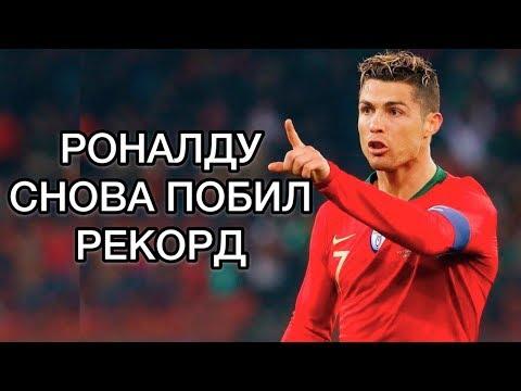 Покер Криштиану Роналду / Литва Португалия 1-5 / Погба советовался с Месси