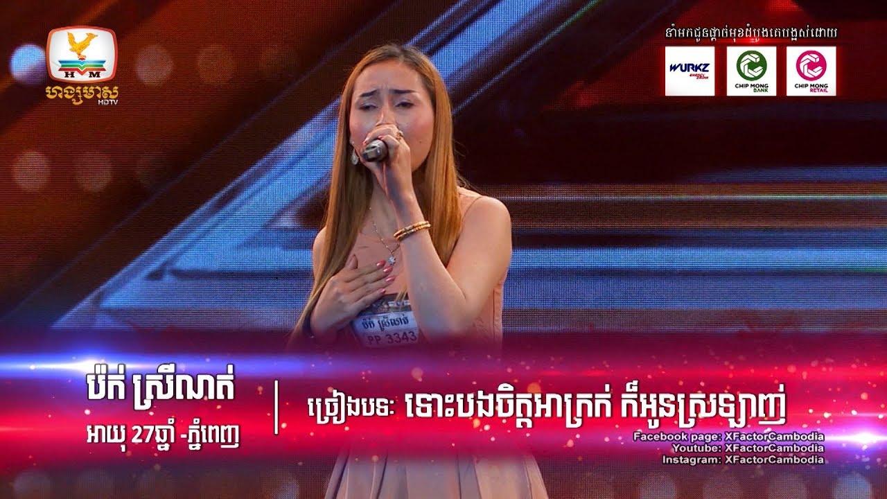 យ៉ាងណាក៏សូមលើកទឹកចិត្តណា X Factor Cambodia - Judge  Audition - Week 4