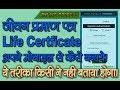 Jeevan Pramaan Life Certificate | Life Certificate for Pensioners | Online Process