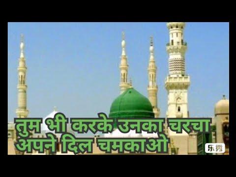 Tum bhi karke unka charcha by:arif raza qadri (agra) 9897577599