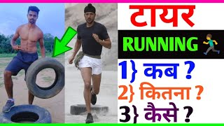 टायर रनिंग के फायदे और नुकसान | benefits of running with tyre | tire running benefits