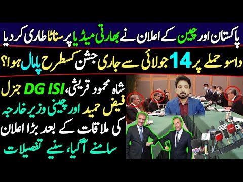 Big Announcement by China & Pakistan || Details By Essa Naqvi