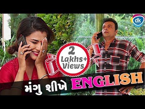 Mangu Sikhe English | Jitu |Mangu |Jokes Tamara Style Aamari | Comedy Video 2018