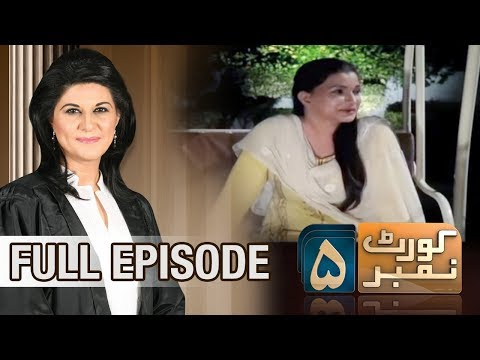 Na-Farman Aurat ya Mard? | Court Number 5 | SAMAA TV | 28 Sept 2017