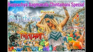 Bappachya Aagmanala Chintamani Special  Remix || {Rk in the mix}||👌👍