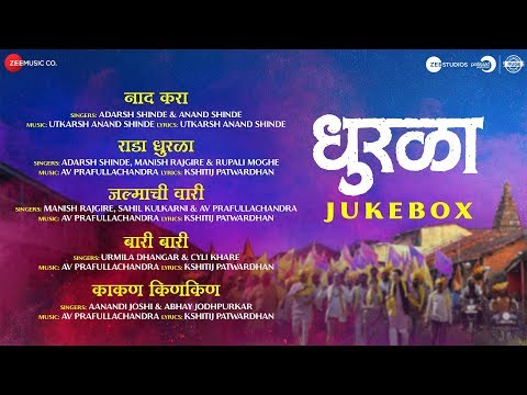 Dhurala - Full Movie Audio Jukebox   AV Prafullachandra
