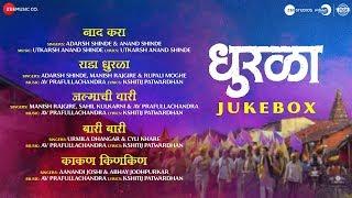 Dhurala - Full Movie Audio Jukebox | AV Prafullachandra