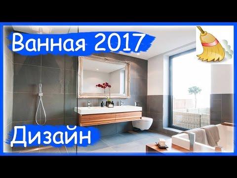 Ванная 2017 актуальные идеи дизайна