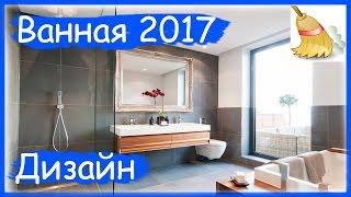 Ванная 2017 актуальные идеи дизайна(, 2017-01-13T12:44:25.000Z)