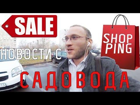Видео Рынок садовод каталог фаберлик
