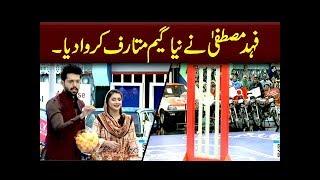 Fahad Mustafa Ne Naya Game Mutarif Karwa Diya