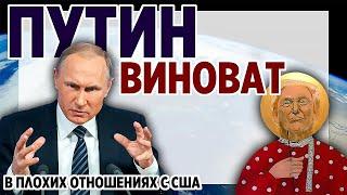Путин виноват в плохих отношениях с США. СМИ США о России и Путине. Кибератаки США на Россию.