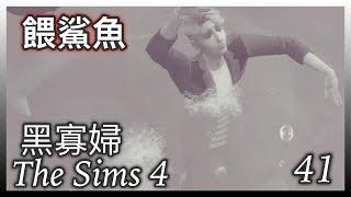 The Sims 4 模擬市民4: 黑寡婦挑戰 - 第 41 集 - 餵鯊魚! (新死法A_A /第二季