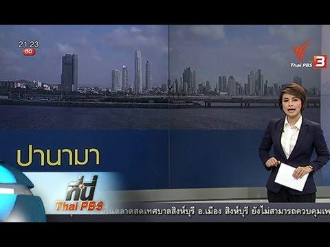 """ที่นี่ Thai PBS : """"แก้พิษเอกสารลับ"""" ปานามา เพิ่มความโปร่งใส ภาคการเงิน (7 เม.ย. 59)"""