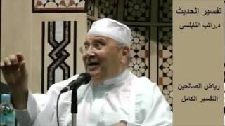 رياض الصالحين التفسير الكامل للنابلسي (1/101)