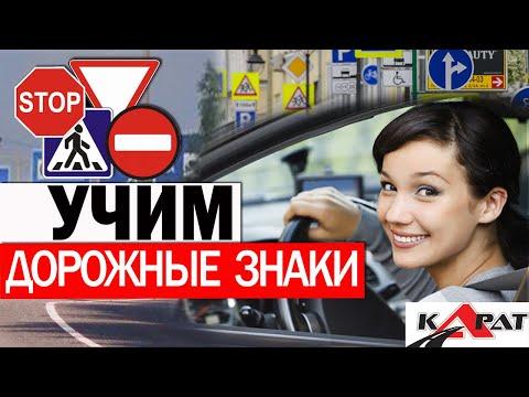 Дорожные знаки. Учимся разбираться в дорожных знаках
