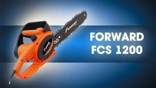 Электрическая цепная пила FORWARD - FCS 1200(Обзор электрической цепной пилы от английского производителя FORWARD модели FCS-1200 Данный товар вы можете приоб..., 2015-08-27T08:01:16.000Z)