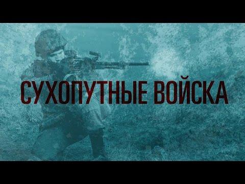 Сухопутные войска Министерство обороны Российской Федерации