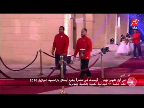 في أول ظهور لهم .. استقبال أسطوري من شريف عامر لأبطال مصر في الألعاب البارالمبية برازيل 2016