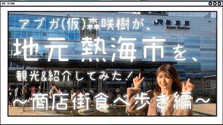 アプガ(仮)森咲樹が、地元熱海市を観光してみた!〜商店街食べ歩き編〜