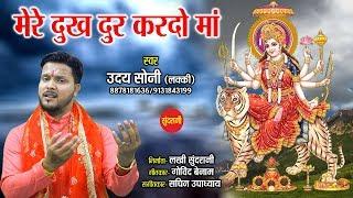 Mere Dukh Dur Kardo Ma - मेरे दुःख दूर करो माँ - Uday Soni 08878181636 - Lord Durga Song