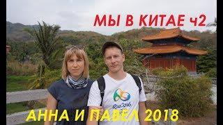 Анна и Павел. Мы в китае.2018 часть 2