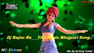 Dj Bajao Re 2019 Superhit Dj Song  Dj Bajao Re   Titu Rimix Bhojpuri Song