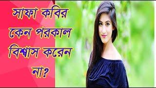 Gambar cover Safa Kabir Keno Porokal Biswas Koren Na সাফা কবির কেন পরকাল বিশ্বাস করেন না??