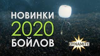 Новинки бойлов Dynamite Baits 2020