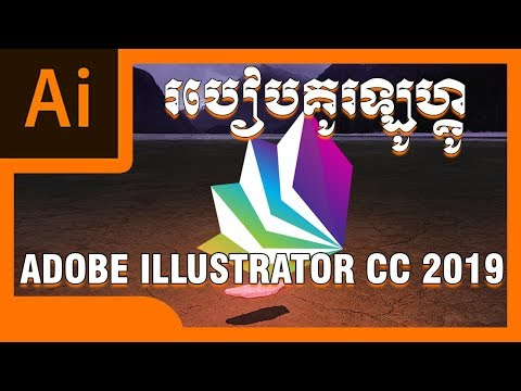 ការបង្កើតឡូហ្គោ | How to make Logo on Adobe illustrator CC 2019 Kh | Rean Edit