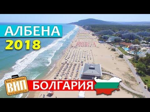 Албена, Болгария. Отзывы, отели, цены, пляжи, эскалатор и отдых 2018-2019
