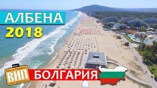 видео Де відпочити в Болгарії? Святий Костянтин і Олена