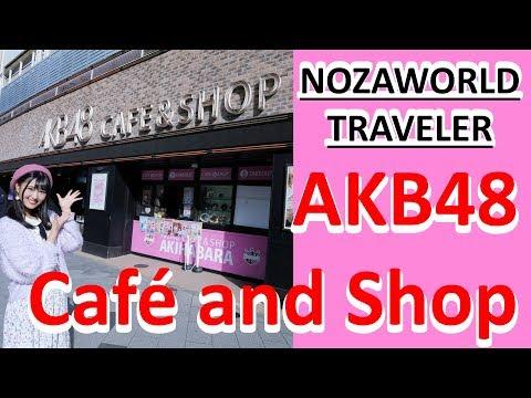 野澤玲奈のNOZAWORLD Traveler 〜AKB48 Caf? and Shop編〜  / AKB48[公式]