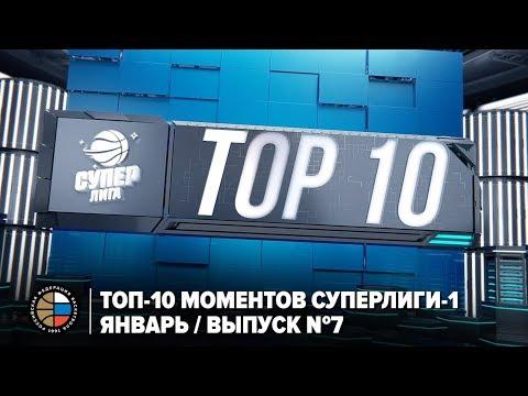 ТОП-10 моментов Суперлиги-1 / Январь / Выпуск №7