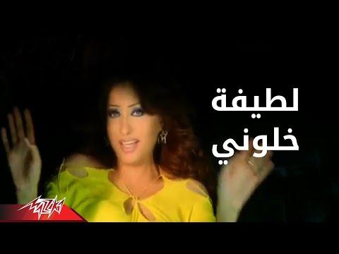 Khalouny - Latifa خلونى - لطيفه