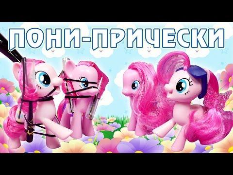 Как сделать прическу для игрушек Май Литл Пони (My Little Pony)