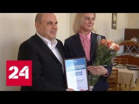Глава ФНС наградил лучших налоговиков - Россия 24
